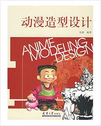 中国动漫全能艺术设计师